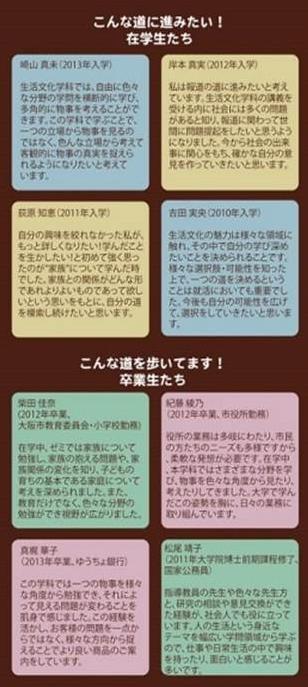 2014学科・卒論とおしぱんふ2 (2)sotugyousei